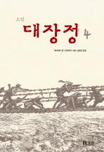소설 대장정. 4
