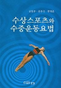 수상스포츠와 수중운동요법