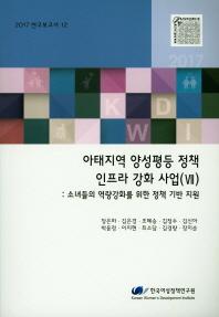 아태지역 양성평등 정책 인프라 강화 사업. 7
