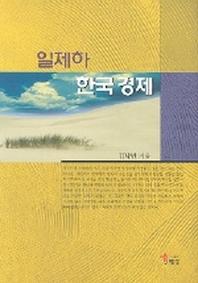 일제하 한국경제