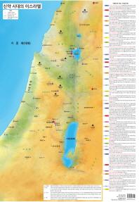 신약시대의 이스라엘(지관통포함)