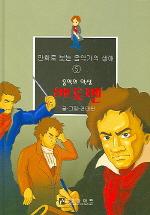 음악의악성 베토벤