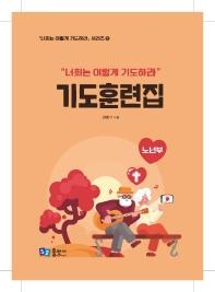 기도훈련집(노년부)