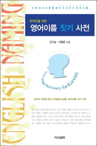 한국인을 위한 영어이름 짓기 사전