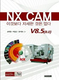 NX CAM 이것보다 자세한 것은 없다 V8.5(8.0)