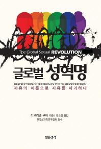 글로벌 성혁명