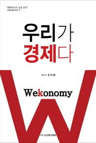 우리가경제다(Wekonomy)