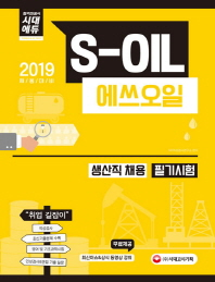 S-OIL 생산직 채용 필기시험(2019)