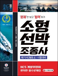 문제만 보고 합격하기! 소형 선박 조종사(2021)