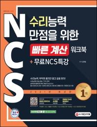 NCS 수리능력 만점을 위한 빠른 계산 워크북+무료NCS특강