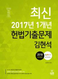 최신 2017년 1개년 헌법기출문제(2018)