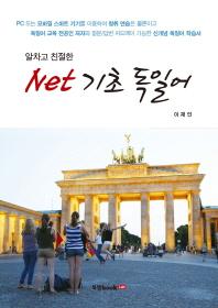 알차고 친절한 Net 기초 독일어