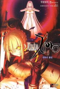 Fate Zero(페이트 제로). 6(완결): 연옥의 불길
