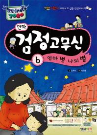 만화 검정고무신. 6: 엄마 별 나의 별
