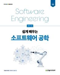쉽게 배우는 소프트웨어 공학