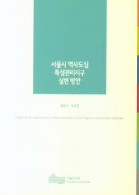 서울시 역사도심 특성관리지구 실현 방안