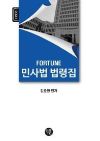 FORTUNE 민사법 법령집(2020)