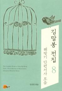 김말봉 전집. 8: 해방기 단편서사 모음