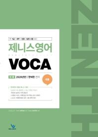 제니스영어 VOCA(2020)