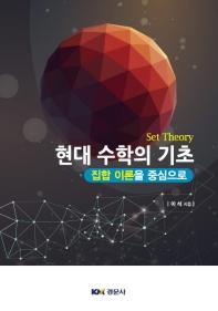 집합 이론을 중심으로 현대 수학의 기초
