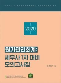 원가관리회계: 세무사 1차 대비 모의고사집(2020)