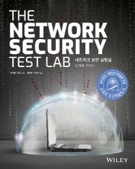 네트워크 보안 실험실