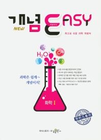 개념이지 고등 화학1(2021)