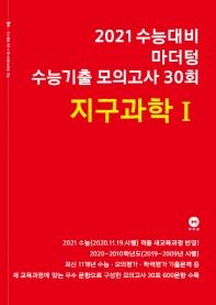 고등 지구과학1 수능기출 모의고사 30회(2020)(2021 수능대비)