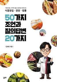 식품창업 경영 법률 50가지 조언과 질의답변 20가지