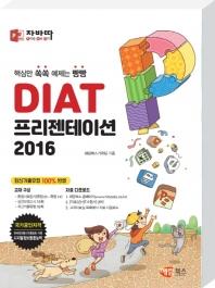 자바따 DIAT 프리젠테이션 2016 (일반형)