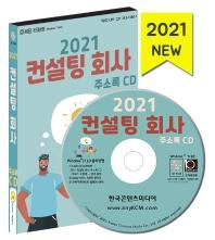 컨설팅 회사 주소록(2021)(CD)