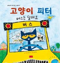 고양이 피터: 버스는 달려요