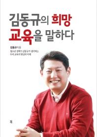 김동규의 희망 교육을 말하다