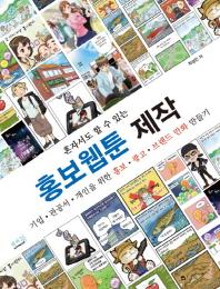 혼자서도 할 수 있는 홍보웹툰 제작