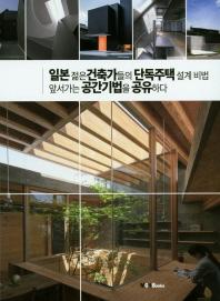 일본 젊은 건축가들의 단독주택 설계비법 앞서가는 공간기법을 공유하다
