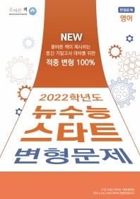 올바른책 뉴수능 스타트 변형문제 영어(2021)(2022 수능대비)
