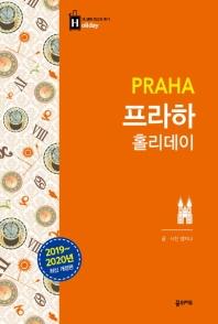 프라하 홀리데이(2019-2020)