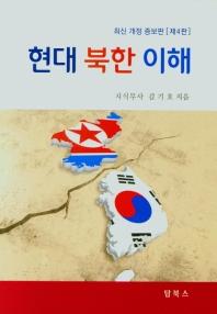 현대북한이해