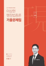 이상현 행정법총론 기출문제집(2021)