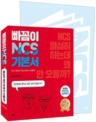 빠꼼이 NCS 기본서 직업기초능력평가(2021)