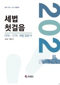 세법 첫걸음(2021)