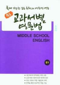 중등 교과서별 영문법 3(천재)(이재영)(2021)
