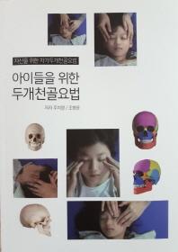 아이들을 위한 두개천골요법
