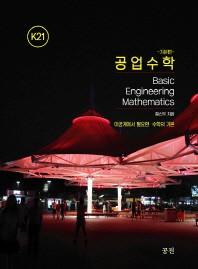 K21 공업수학 기본편