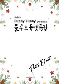 유니쌤의 Funny Funny 플루트 듀엣곡집