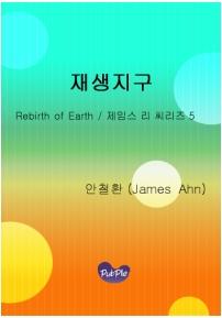 재생지구 (Rebirth of Earth)