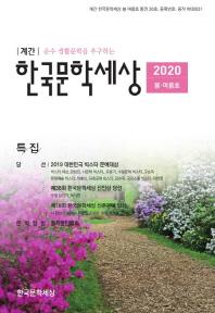 한국문학세상(2020년 봄~여름호)