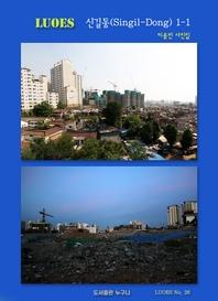 LUOES 신길동(Singil-dong)1-1 이용민 사진집