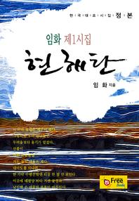 현해탄-임화 제1시집 (한국대표시집-정본)