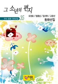 그 소년의 편지(우리 동화 500선집 35)